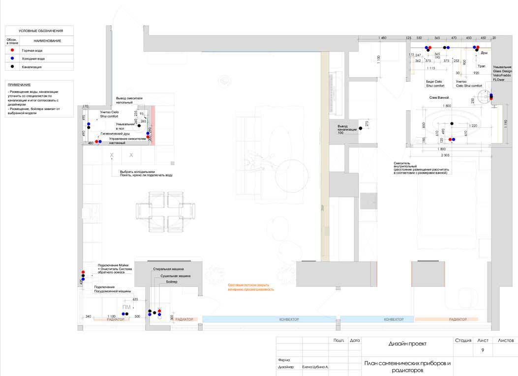 План сантехнических приборов и радиаторов в альбоме чертежей дизайн проекта — 09