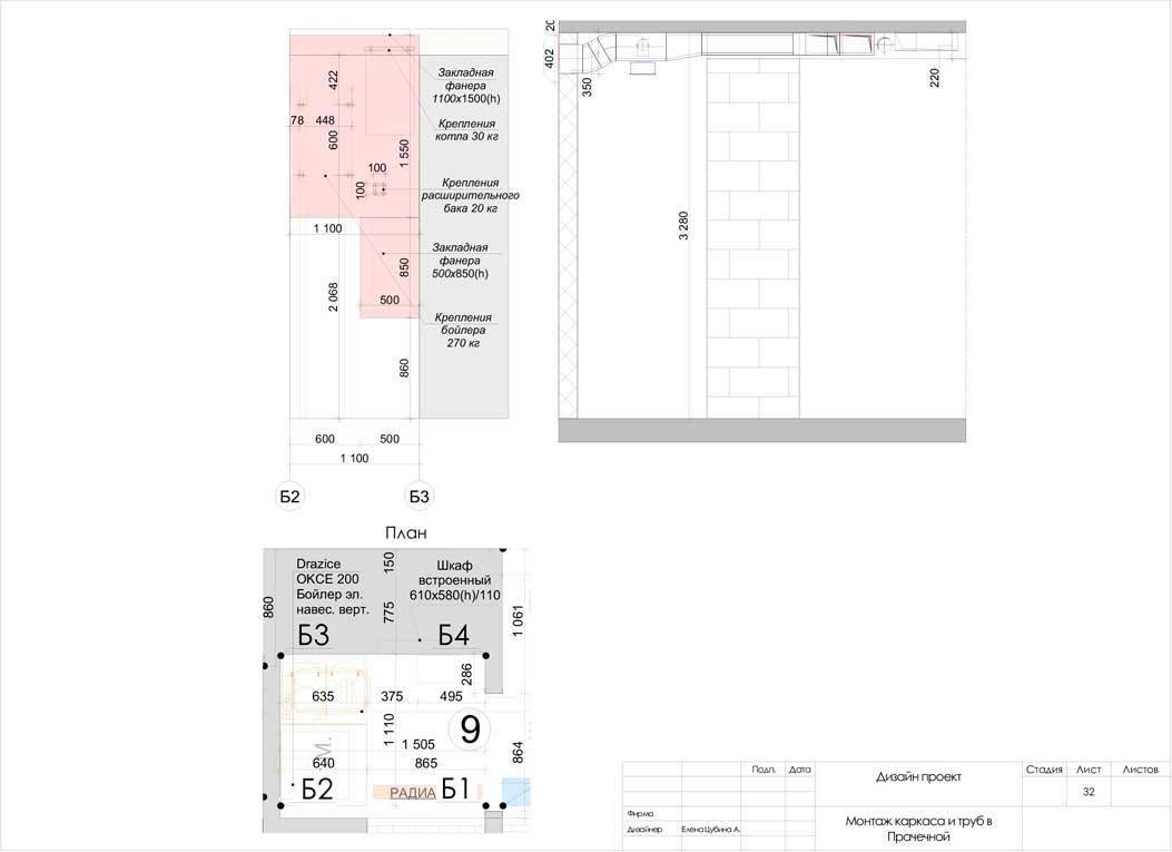 Монтаж каркаса и труб в прачечной на детальном чертеже дизайн проекта квартиры — 32