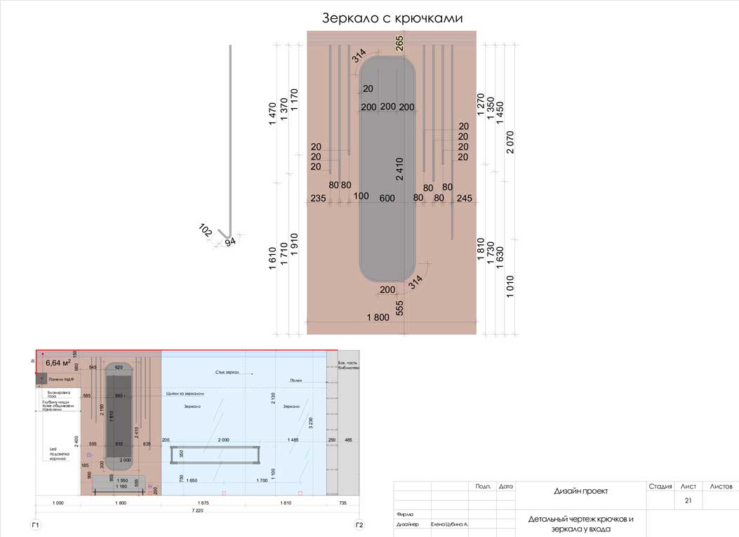 Детальный чертеж крючков и зеркала у входа в готовом дизайн проекте квартиры с чертежами — 21