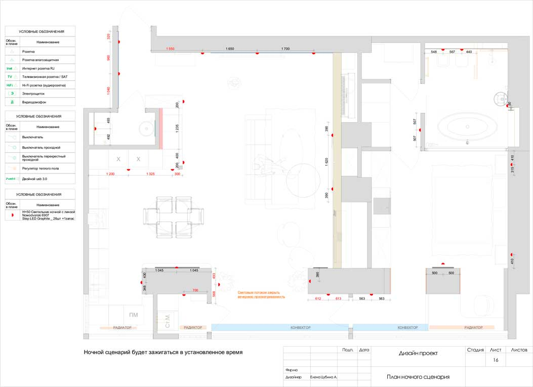 План ночного сценария в чертеже электрики дизайн проекта позволяет увидеть ночное освещение квартиры — 16