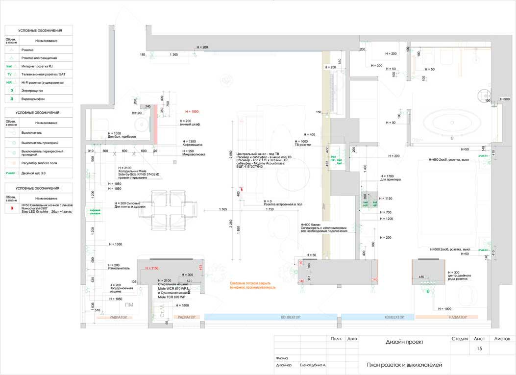 План розеток и выключателей – обязательная часть для чертежей полного дизайн проекта — 15