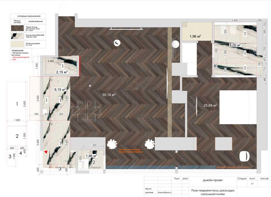 План покрытия пола, раскладка напольной плитки на чертежах готового дизайн проекта — 11