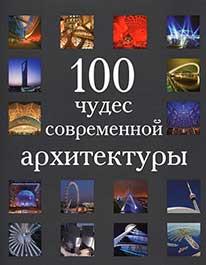 100 чудес света современной архитектуры. 2006 год,Андре Форбс, Элисон Ахерн, Фей Свит, Хэмиш Скотт