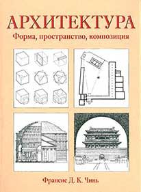Франсис Д.К.Чинь, книга - Архитектура, форма, пространство, композиция. 1996 год