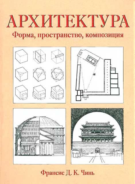 Архитектура, форма, пространство, композиция.Франсис Д.К.Чинь 1996 год