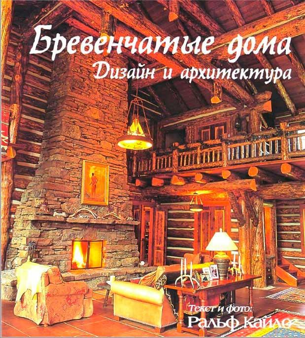 Бревенчатые дома. Дизайн и архитектура. Ральф Кайло. 2006 г.