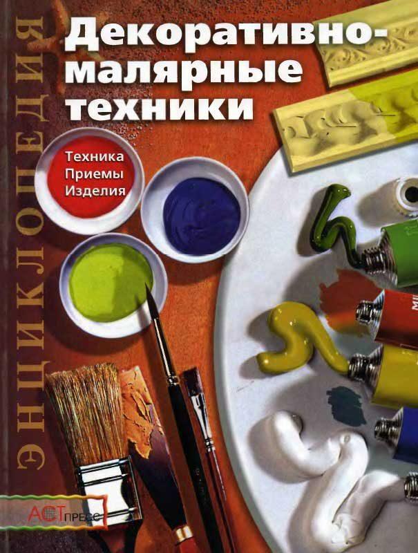 Книга для дизайнеров и маляров