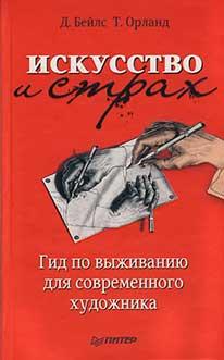Книга Д.Бейлса и Т. Орланда - Искусство и страх. Гид по выживанию для современного художника.