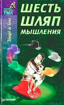 Книга Эдварда де Боно. Шесть шляп мышления. 1997 год