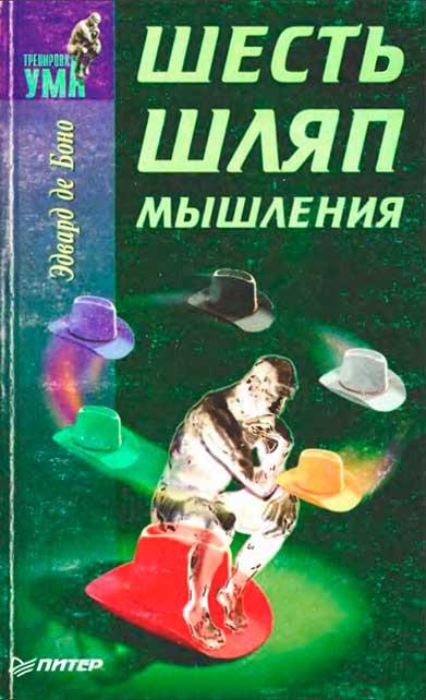 Эдвард де Боно. Шесть шляп мышления. 1997 год