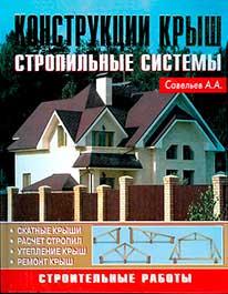 Книга Савельева А.А. «Конструкции крыш. Стропильные системы», 2009 год - для архитекторов