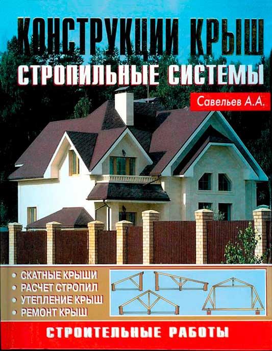 Савельев А.А. «Конструкции крыш. Стропильные системы», 2009 год
