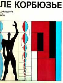 Книга Ле Корбюзье - Архитектура 20 века. К.Т. Топуридзе, 1977 год
