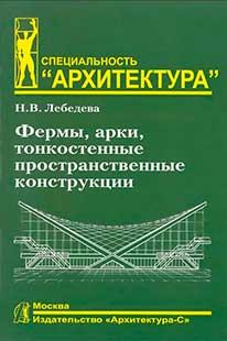 Книга - Лебедева Н.В. Фермы, арки, тонкостенные пространственные конструкции. 2006 г.