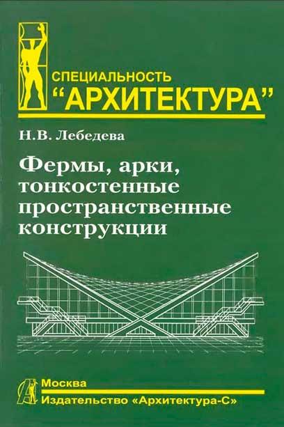 Лебедева Н.В. Фермы, арки, тонкостенные пространственные конструкции. 2006 г.