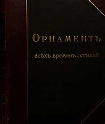 Орнамент всех времен и стилей. 100 таблиц с объяснительным текстом, Н.Ф. Лоренц, 1898 год