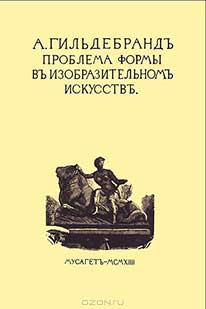 Книга - Проблема формы в изобразительном искусстве