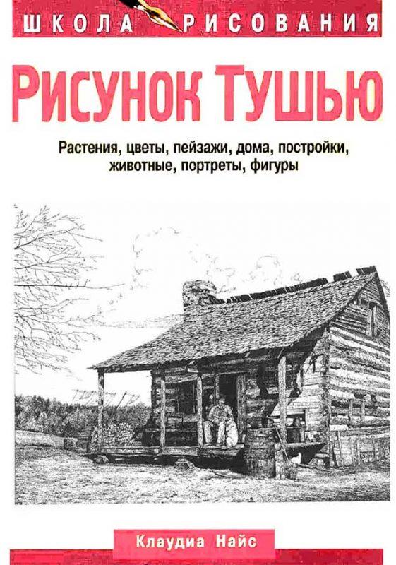 Книга Клаудиа Найс - Рисунок тушью, 2000 год