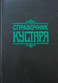 Справочная книга для техников, химиков и кустарей. Справочник кустаря.