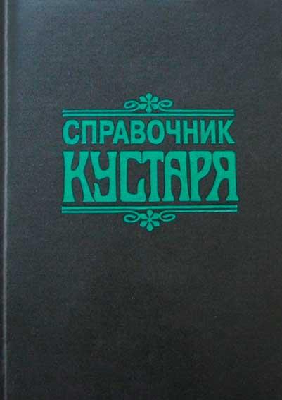 Справочная книга для техников, химиков и кустарей.