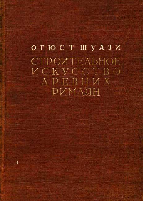 Книга по строительному искусству у древних римлян