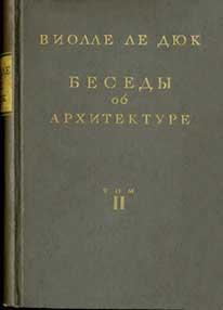 Книга Виолле ле Дюк - Беседы об архитектуре, том 2, 1938 год