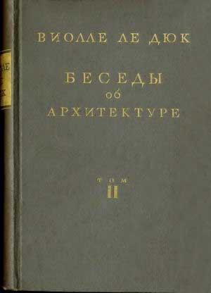 Беседы об архитектуре. Виолле ле Дюк, 1938 год, том 2
