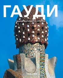 Книга Гауди об архитектурных пластических конструкциях