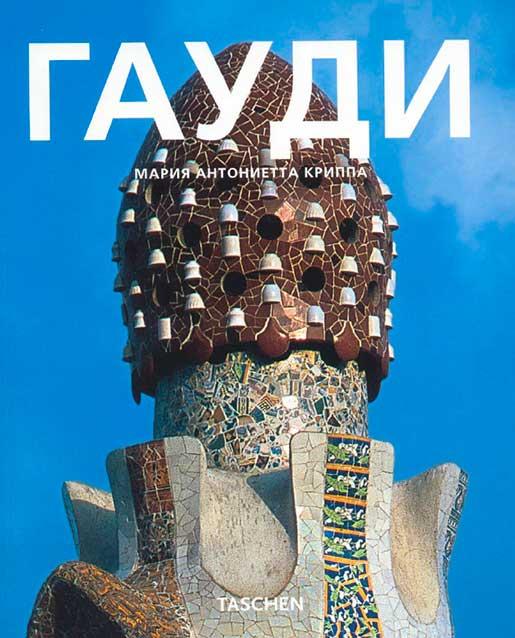 Книга посвящена шестнадцати основным произведениям Антонио Гауди