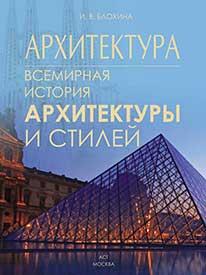 Книга И. В. Блохина - Архитектура. Всемирная история архитектуры и стилей