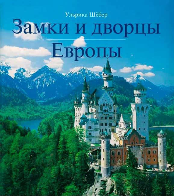 Книга Ульрика Шебер - Замки и дворцы Европы, 2003 год