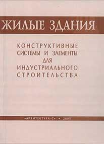 Пособие для учебного проектирования. И.А. Шерешевский. 2005 Жилые здания. Конструктивные системы и элементы для индустриального строительства