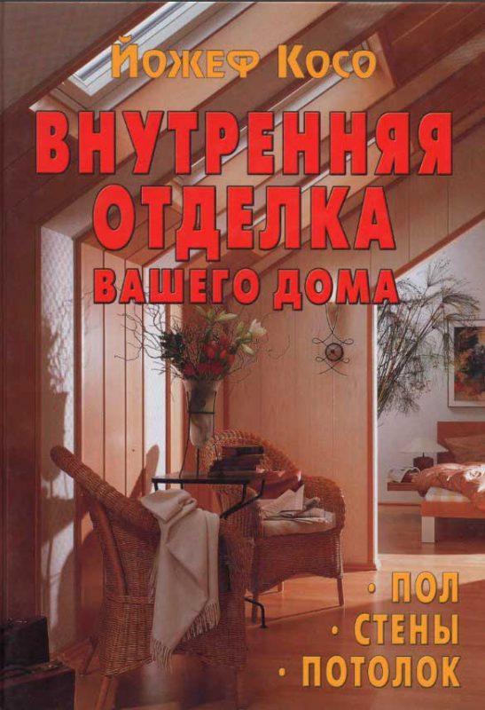 Полезная книга по внутренней отделке