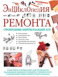 Энциклопедия ремонта. Уильям Спенс, 2008 г.