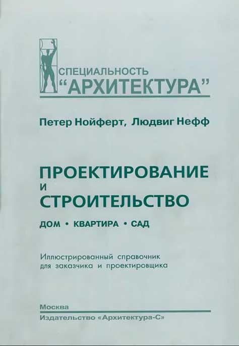 Проектирование и строительство. Дом. Квартира. Сад. Петер Нойферт, Людвиг Нефф, 2005 год